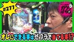 #277 ガケっぱち!!/ひろあき(けむり)/動画