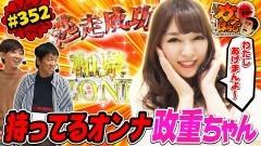 #352 ガケっぱち!!/橋本武志(烏龍パーク)/動画