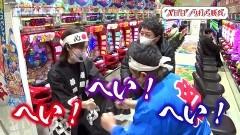 #121 旅打ち/スロ 七つの大罪/大工の源さん 超韋駄天/動画