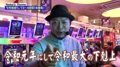 #95 嵐と松本/Re:ゼロ/まどマギ叛逆/ドンちゃん2/動画