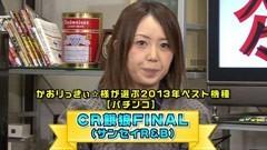 #67 ういちとヒカルのおもスロい人々/かおりっきぃ☆/動画