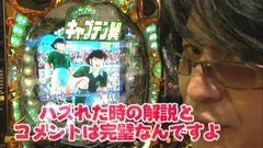 #18 ビジュR1/CRキャプテン翼/動画