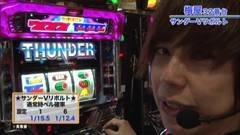 #350 嵐・梅屋のスロッターズ☆ジャーニー/兵庫県★前編/動画
