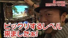 #286 嵐・梅屋のスロッターズ☆ジャーニー/和歌山★前編/動画