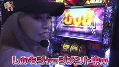 #108 笑門/アナザーゴッドハーデス‐奪われたZEUSver.‐/動画