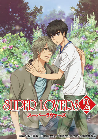 PV 「SUPER LOVERS 2」/動画