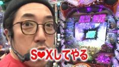 #201 黄昏☆びんびん物語/北斗無双/不二子A+/ハーデス/動画