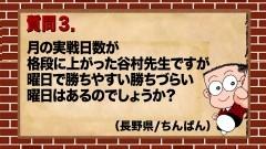 #292 オリジナル必勝法セレクション/谷村ひとしのQ&A/動画