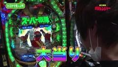 #325 オリジナル必勝法セレクション/北斗無双/シンフォギア2/フィーバースーパー戦隊/動画