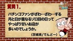 #339 オリジナル必勝法セレクション/谷村ひとしのQ&A/動画