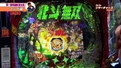 #361 オリジナル必勝法セレクション/北斗無双 第3章/冬ソナFOREVER/動画