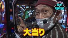 #362 オリジナル必勝法セレクション/海JAPAN2 金富士199/ゴルゴ 疾風/シンちゃんにおまかせ/Pホー助くん/動画