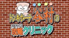 #270 オリジナル必勝法セレクション/谷村ひとしのQ&A/動画