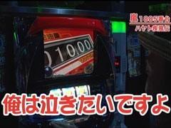 #116嵐・梅屋のスロッターズ☆ジャーニー�富山県★中編/動画