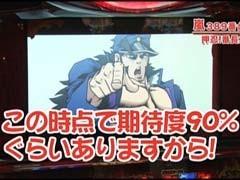 #136嵐・梅屋のスロッターズ☆ジャーニー�大阪★前編/動画