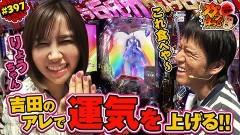 #397 ガケっぱち!!/皆川(ネイビーズアフロ)/動画