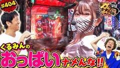 #404 ガケっぱち!!/渡邊孝平(クロスバー直撃)/動画