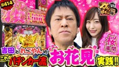 #414 ガケっぱち!!/田中一彦(スーパーマラドーナ)/動画