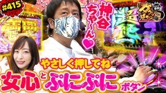 #415 ガケっぱち!!/田中一彦(スーパーマラドーナ)/動画
