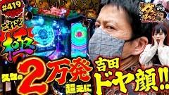 #419 ガケっぱち!!/市川(女と男)/動画