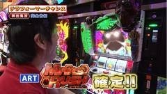 #214 ガケっぱち!!/渚(尼神インター)/動画