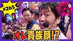 #265 ガケっぱち!!/川島 章良(はんにゃ)/動画