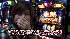 #56 TAI×MAN/沖ドキ!‐30 /スロ化物語/ハーデス/動画