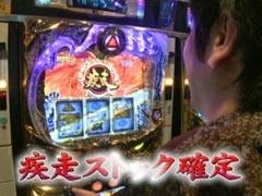 #543 射駒タケシの攻略スロット�ZSLOT牙狼/動画
