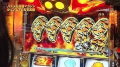 #779 射駒タケシの攻略スロットVII/番長3/やじきた/慶次戦槍/動画