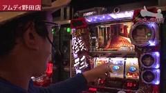 #276 ういちの放浪記/主役は銭形2/動画