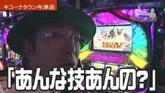 #300 ういちの放浪記/動画