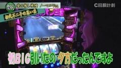 #73 スロじぇくとC/不二子A+/ニューパルSPII/番長A/ギアスR2/動画