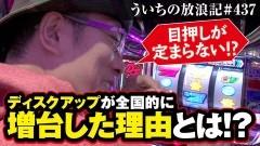 #437 ういちの放浪記/動画