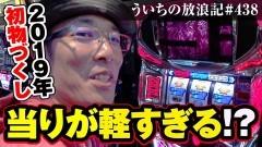 #438 ういちの放浪記/動画