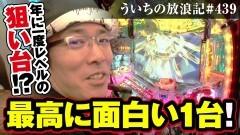 #439 ういちの放浪記/動画