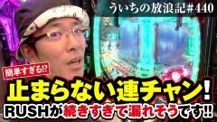 #440 ういちの放浪記/動画