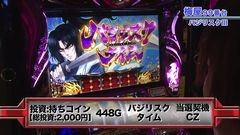 #394 嵐・梅屋のスロッターズ☆ジャーニー/京都府★前編/動画