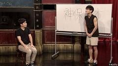 #268 コント師の真実/動画