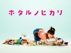 ホタルノヒカリ 予告/動画