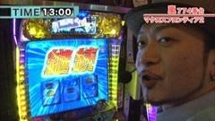#262 嵐・梅屋のスロッターズ☆ジャーニー/石川★前編/動画