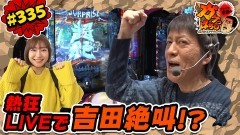 #335 ガケっぱち!!/佐田(バッドボーイズ)/動画