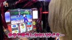 #179 笑門/押忍!番長3/動画