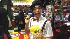 #1 御陽気者/アナザーゴッドハーデス/動画