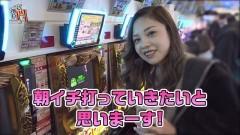 #137 笑門/ミリオンゴッド-神々の凱旋-/動画