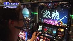 #581 嵐・梅屋のスロッターズ☆ジャーニー/東京都★前編/動画