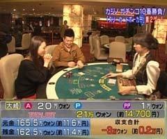 #10 カジノ萬遊記パラダイス釜山ホテル(釜山)スリーカードポーカー編/動画