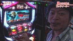 #318 嵐・梅屋のスロッターズ☆ジャーニー/三重県★前編/動画