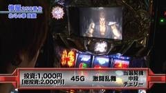 #354 嵐・梅屋のスロッターズ☆ジャーニー/石川県★前半/動画