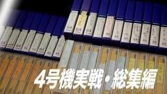 #914 射駒タケシの攻略スロットVII/総集編&トーク/動画