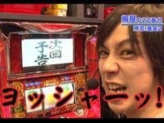 #151 嵐・梅屋のスロッターズ☆ジャーニー�佐賀県★後編/動画